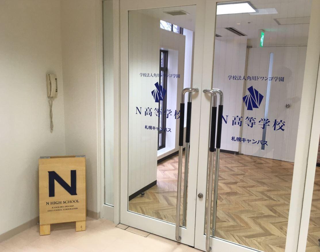 N高校入口
